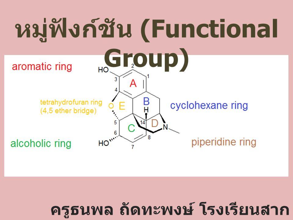 หมู่ฟังก์ชัน (Functional Group)