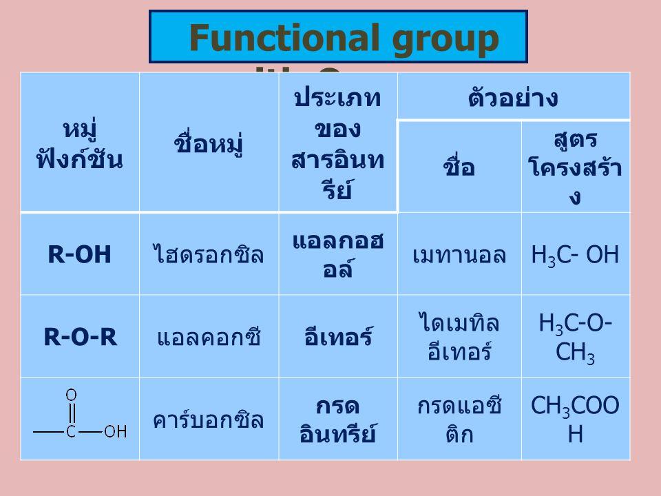 Functional group with Oxygen ประเภทของสารอินทรีย์