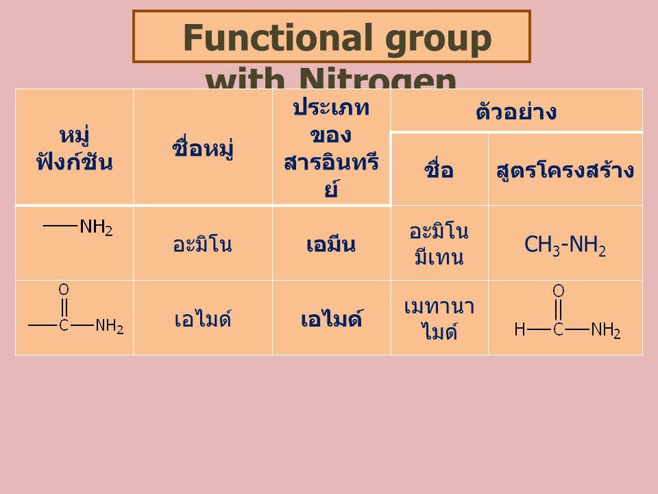 Functional group with Nitrogen ประเภทของสารอินทรีย์