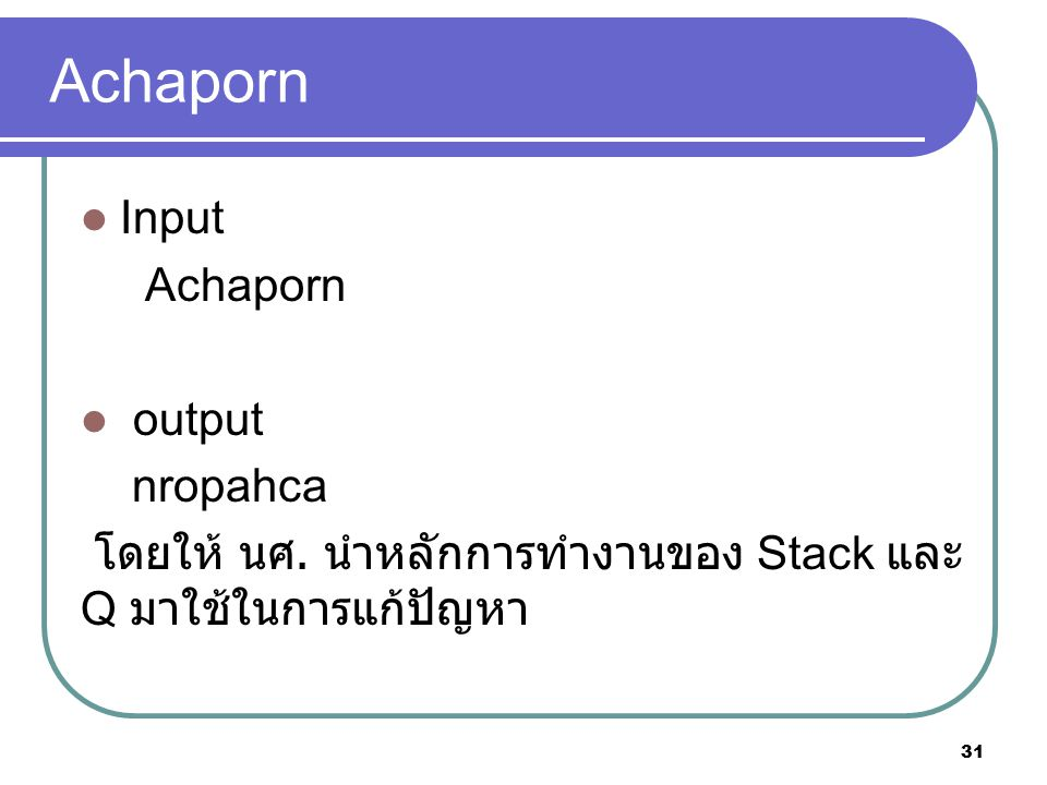 Achaporn Input Achaporn output nropahca
