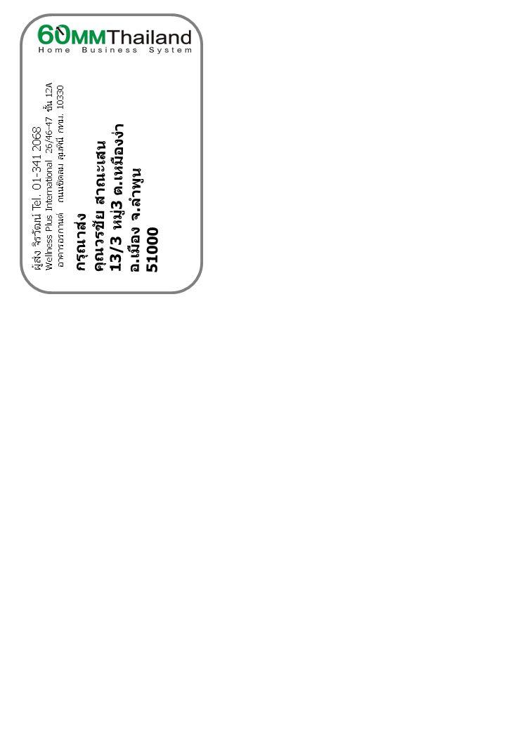 13/3 หมู่3 ต.เหมืองง่า คุณวรชัย สาณะเสน อ.เมือง จ.ลำพูน กรุณาส่ง 51000