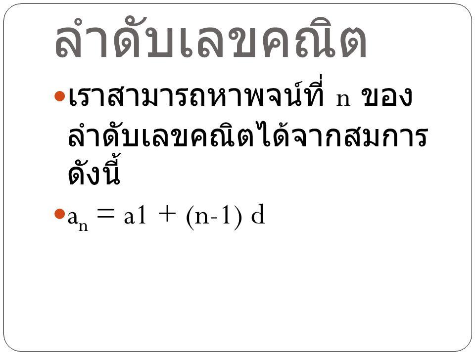 พจน์ที่ n ของลำดับเลขคณิต