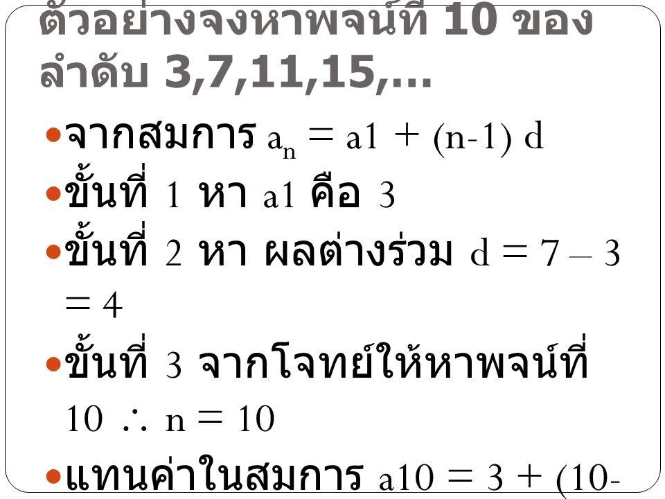 ตัวอย่างจงหาพจน์ที่ 10 ของลำดับ 3,7,11,15,…