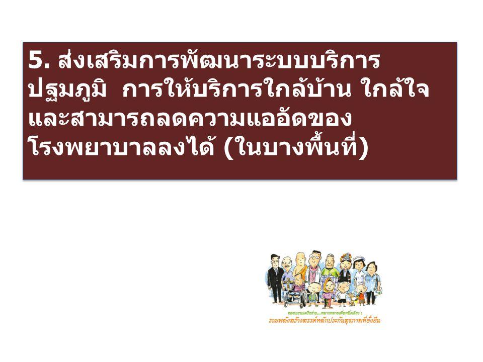 5. ส่งเสริมการพัฒนาระบบบริการ