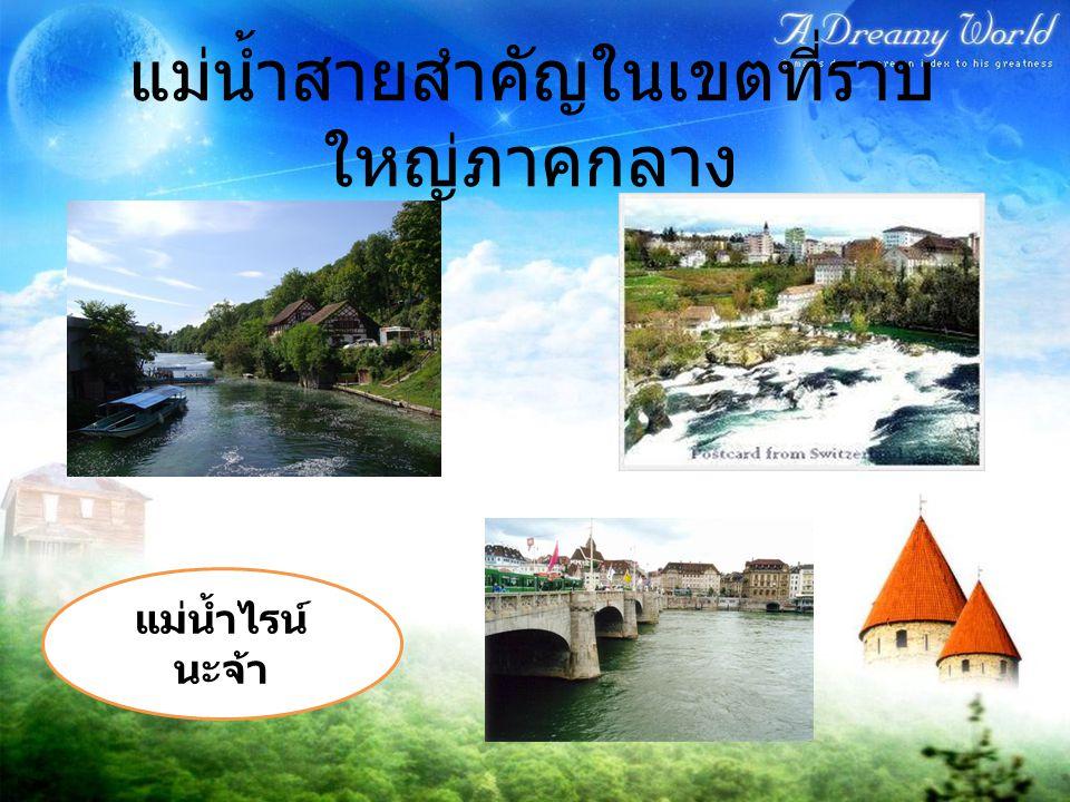 แม่น้ำสายสำคัญในเขตที่ราบใหญ่ภาคกลาง