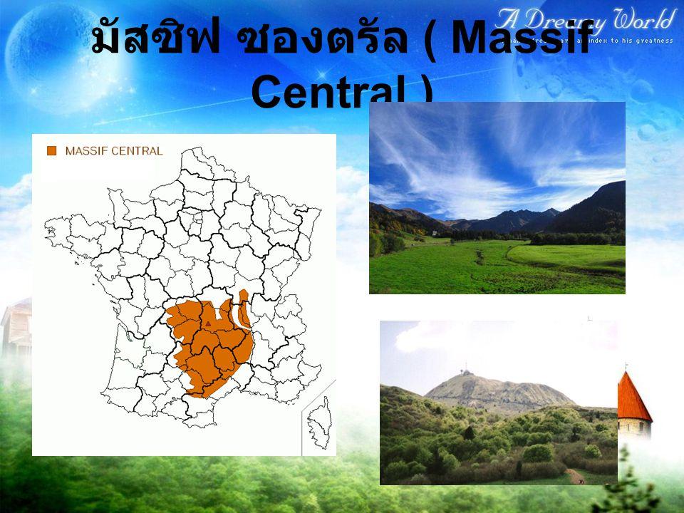 มัสซิฟ ซองตรัล ( Massif Central )