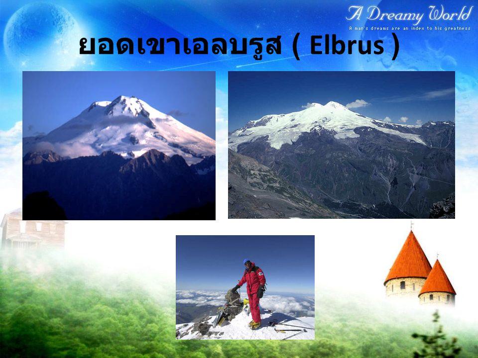 ยอดเขาเอลบรูส ( Elbrus )