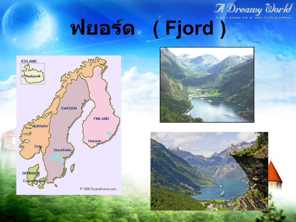 ฟยอร์ด ( Fjord )