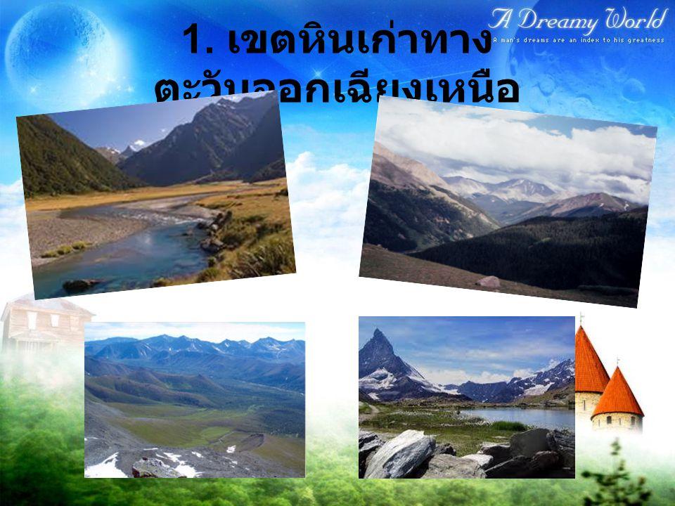 1. เขตหินเก่าทางตะวันออกเฉียงเหนือ