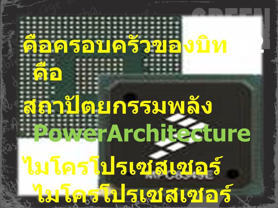 คือครอบครัวของบิท 32 คือ สถาปัตยกรรมพลังPowerArchitecture ไมโครโปรเซสเซอร์ไมโครโปรเซสเซอร์ แกนที่พัฒนาโดย Freescale