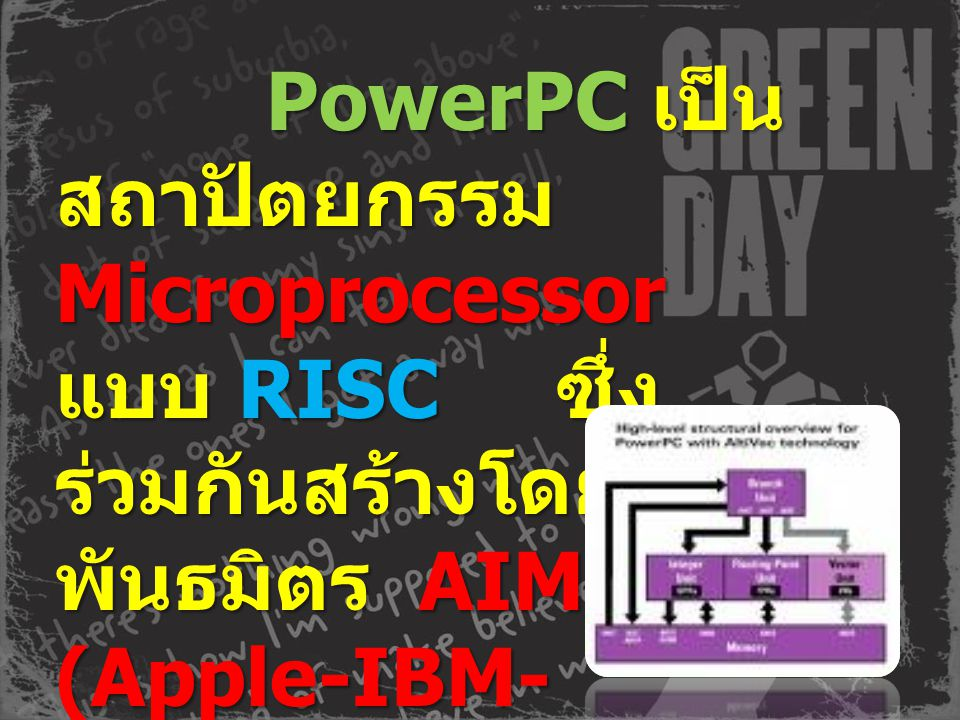 PowerPC เป็นสถาปัตยกรรมMicroprocessor แบบ RISC ซึ่งร่วมกันสร้างโดยพันธมิตร AIM (Apple-IBM-Motorola)