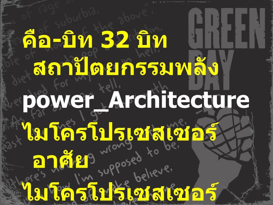 คือ-บิท 32 บิท สถาปัตยกรรมพลัง power_Architecture ไมโครโปรเซสเซอร์อาศัย ไมโครโปรเซสเซอร์ แกนหลาย-แกน (ที่คำนวณ)จาก Freescale
