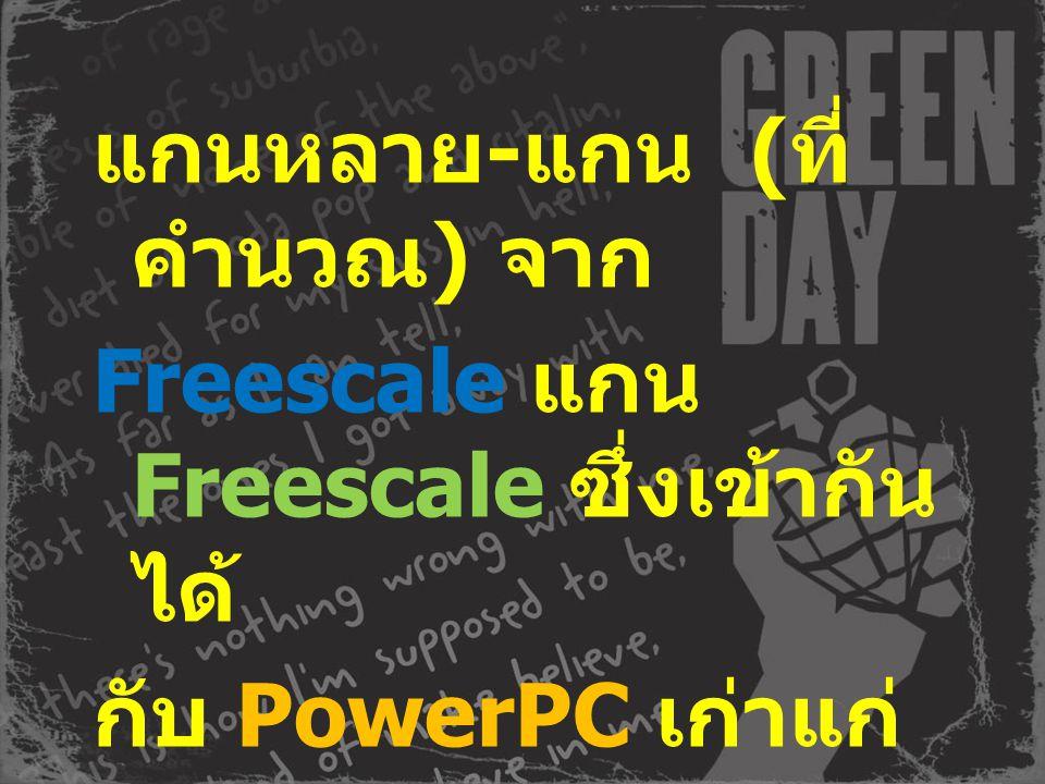 แกนหลาย-แกน (ที่คำนวณ) จาก Freescale แกน Freescale ซึ่งเข้ากันได้ กับ PowerPC เก่าแก่จองการเจาะจง รวมทั้งพลังปัจจุบัน ISA v.2.03