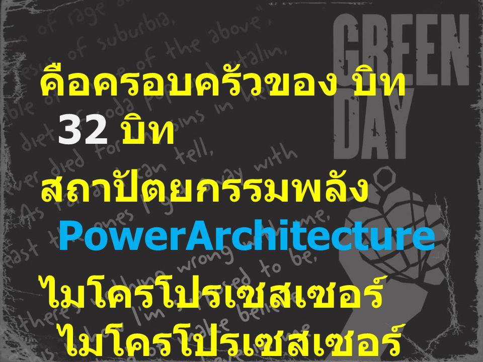 คือครอบครัวของ บิท 32 บิท สถาปัตยกรรมพลังPowerArchitecture ไมโครโปรเซสเซอร์ไมโครโปรเซสเซอร์ แกนที่พัฒนา