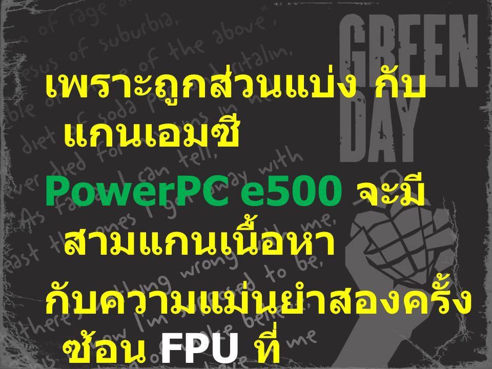 เพราะถูกส่วนแบ่ง กับแกนเอมซี PowerPC e500 จะมี สามแกนเนื้อหา กับความแม่นยำสองครั้งซ้อน FPU ที่ กำลัง float_point_unit .