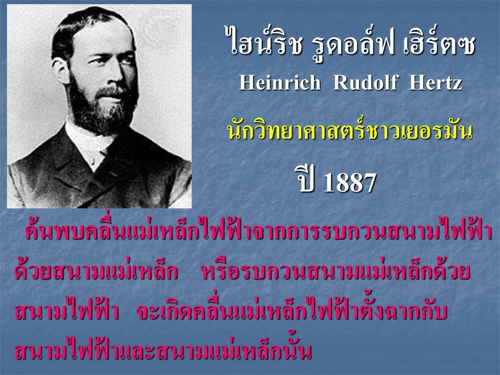 ไฮน์ริช รูดอล์ฟ เฮิร์ตซ