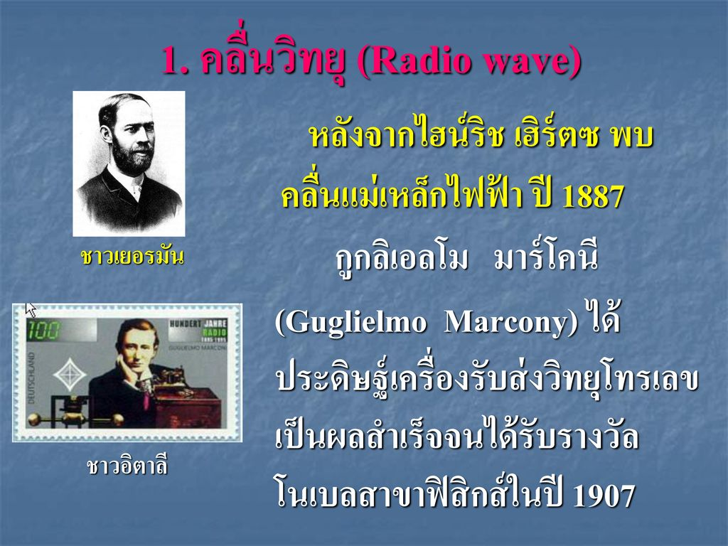 1. คลื่นวิทยุ (Radio wave)