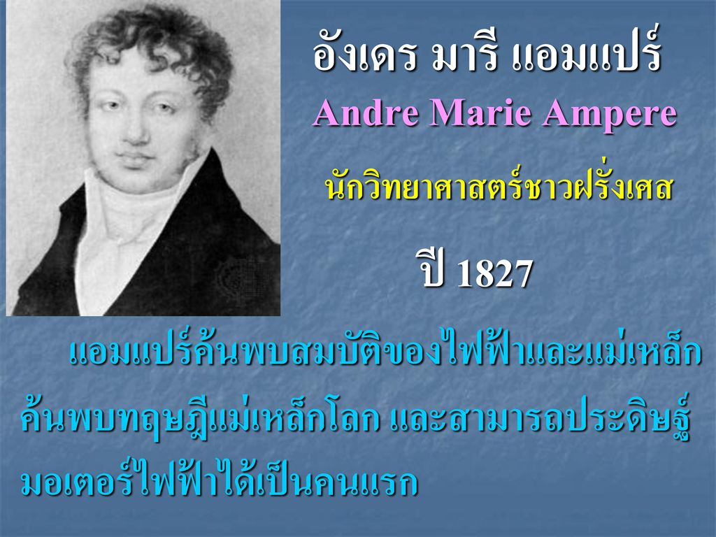 อังเดร มารี แอมแปร์ Andre Marie Ampere ปี 1827