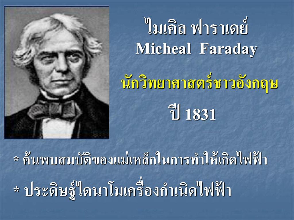 ไมเคิล ฟาราเดย์ Micheal Faraday ปี 1831 นักวิทยาศาสตร์ชาวอังกฤษ