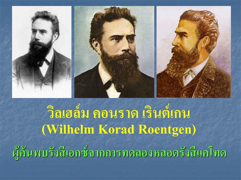 วิลเฮล์ม คอนราด เรินต์เกน (Wilhelm Korad Roentgen)