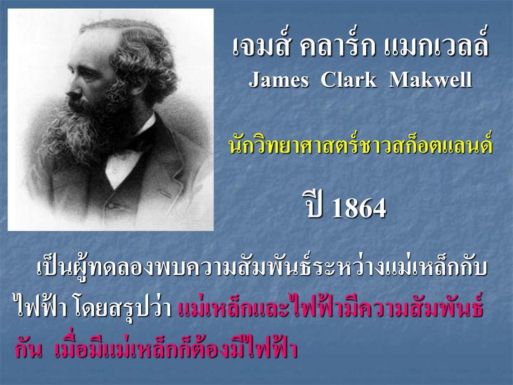 เจมส์ คลาร์ก แมกเวลล์ ปี 1864 James Clark Makwell