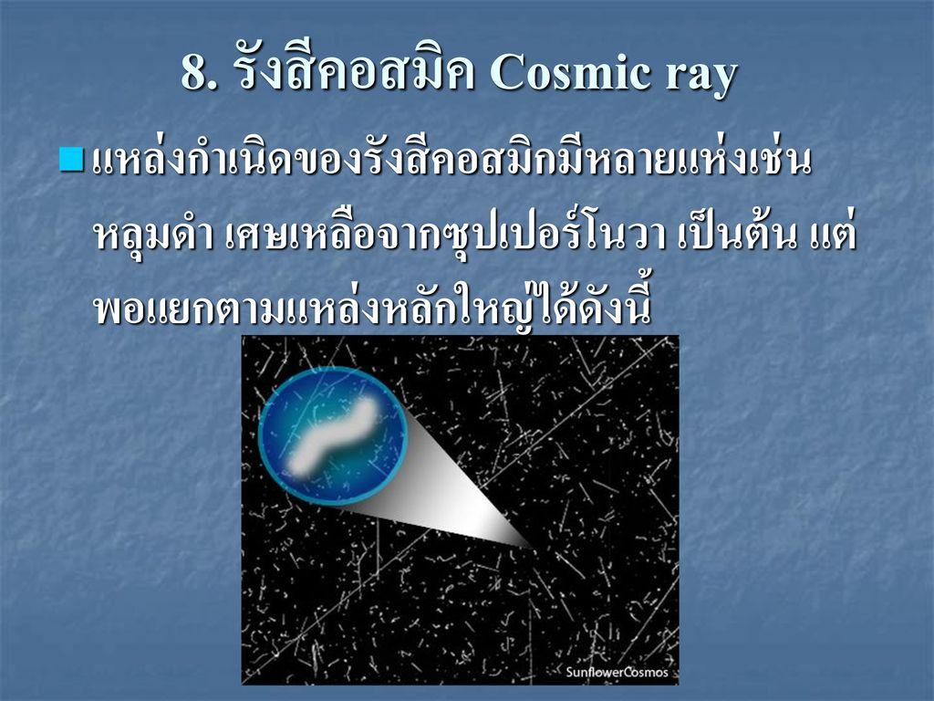 8. รังสีคอสมิค Cosmic ray