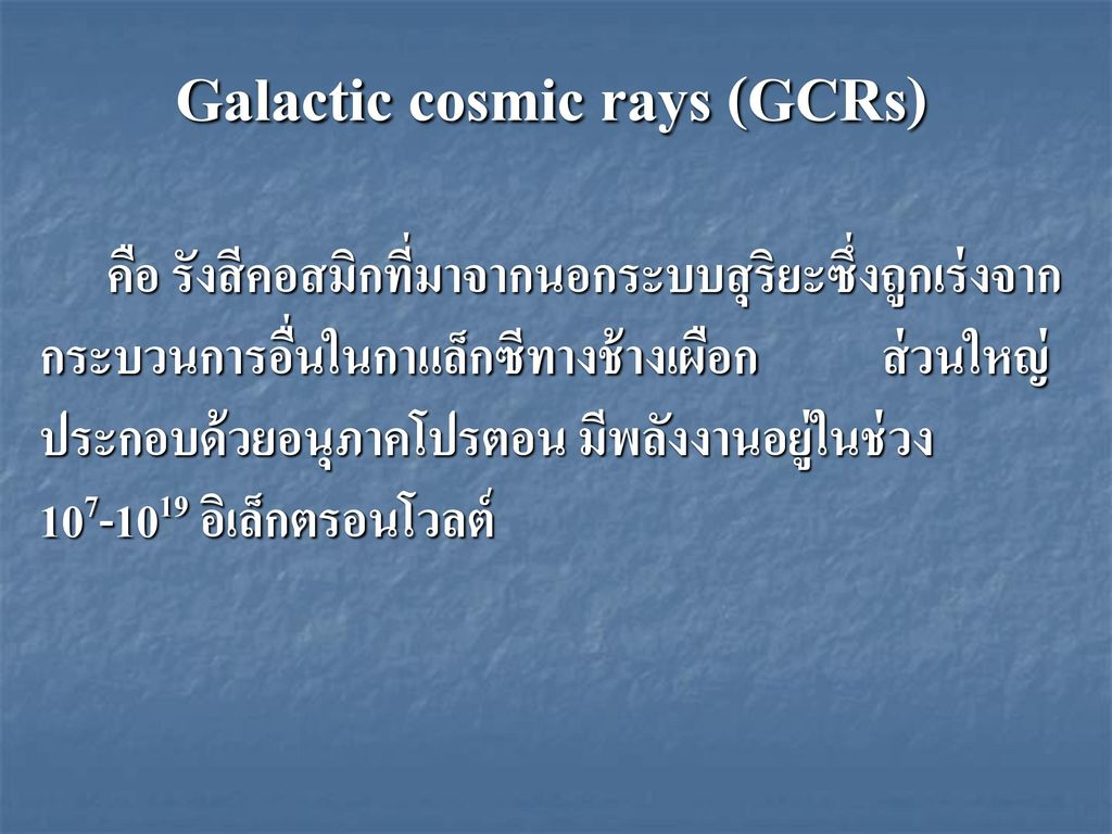 Galactic cosmic rays (GCRs)