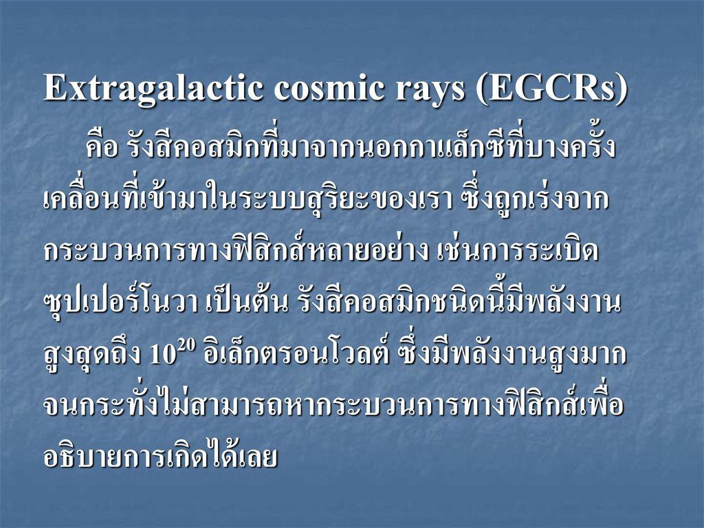 Extragalactic cosmic rays (EGCRs)