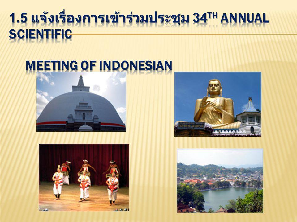 1.5 แจ้งเรื่องการเข้าร่วมประชุม 34th annual scientific meeting of Indonesian