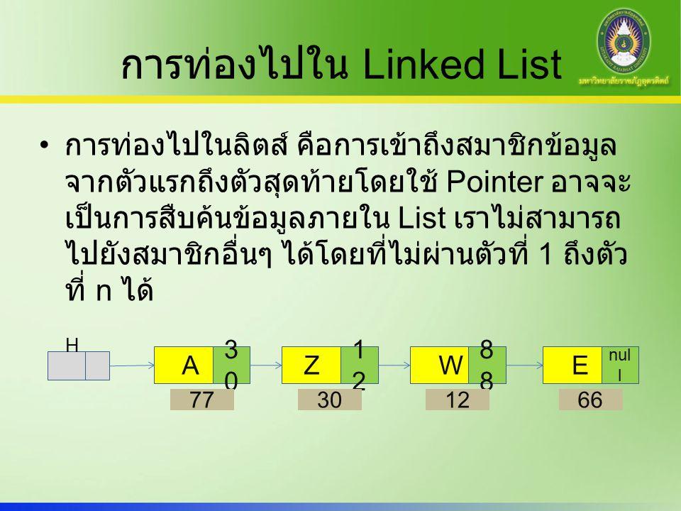 การท่องไปใน Linked List