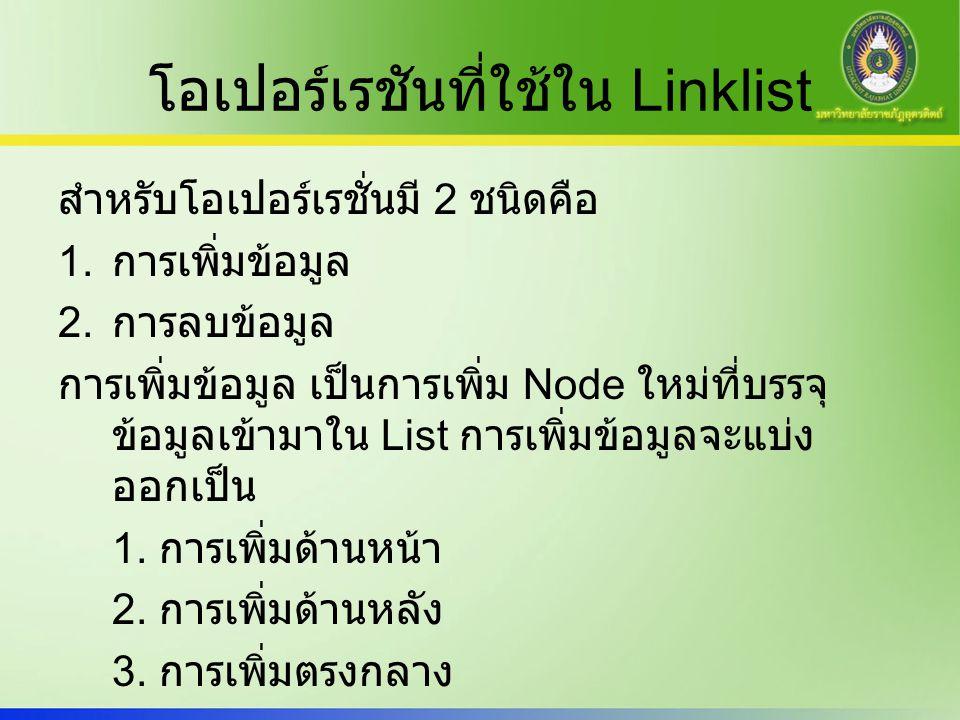 โอเปอร์เรชันที่ใช้ใน Linklist