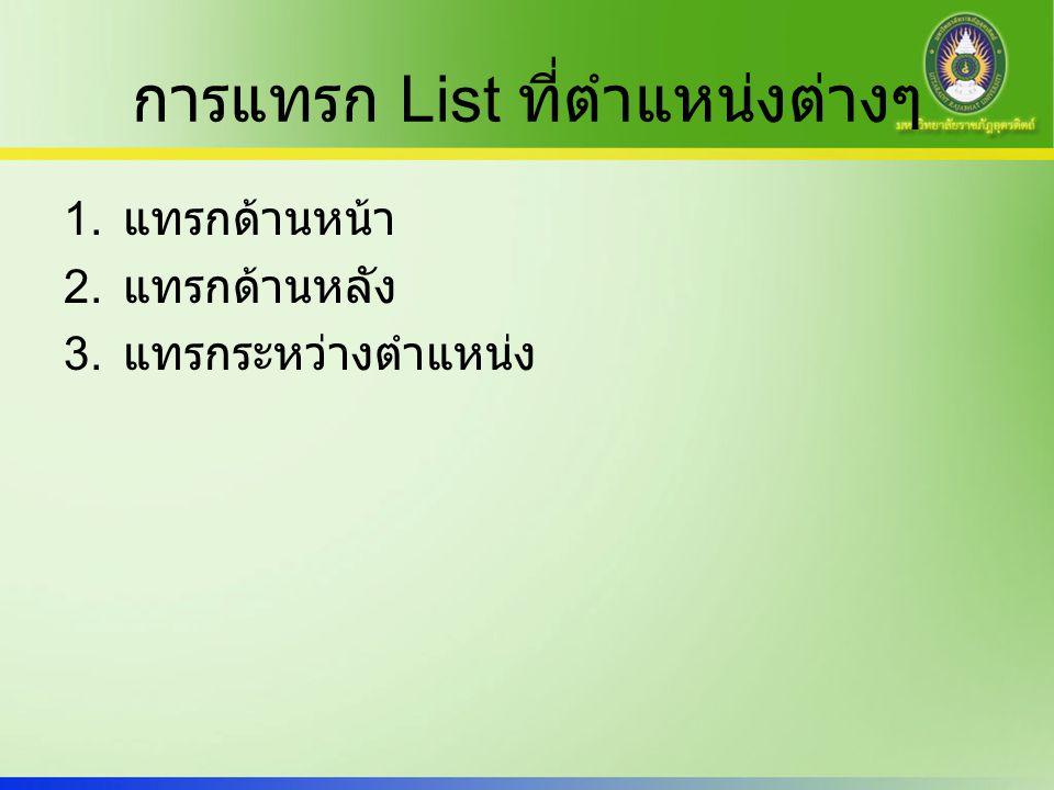 การแทรก List ที่ตำแหน่งต่างๆ