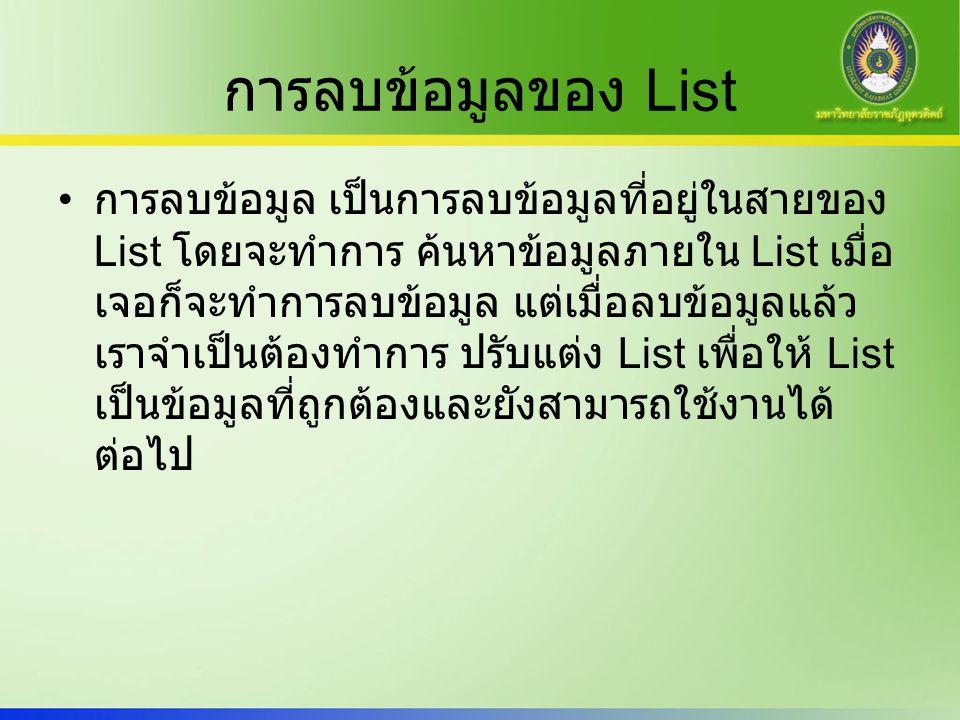 การลบข้อมูลของ List