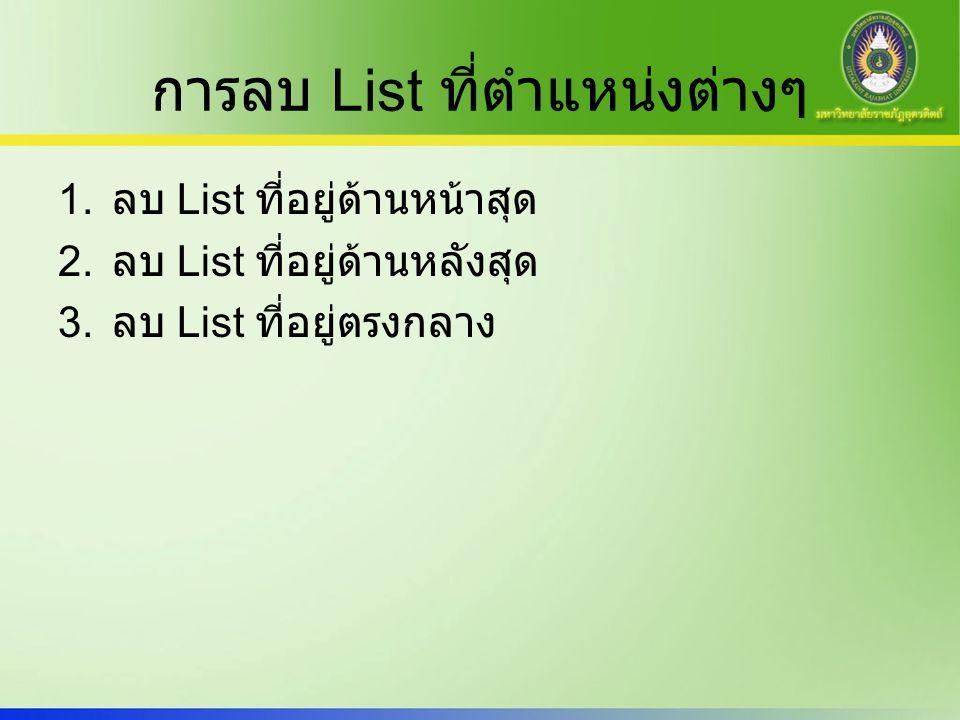 การลบ List ที่ตำแหน่งต่างๆ