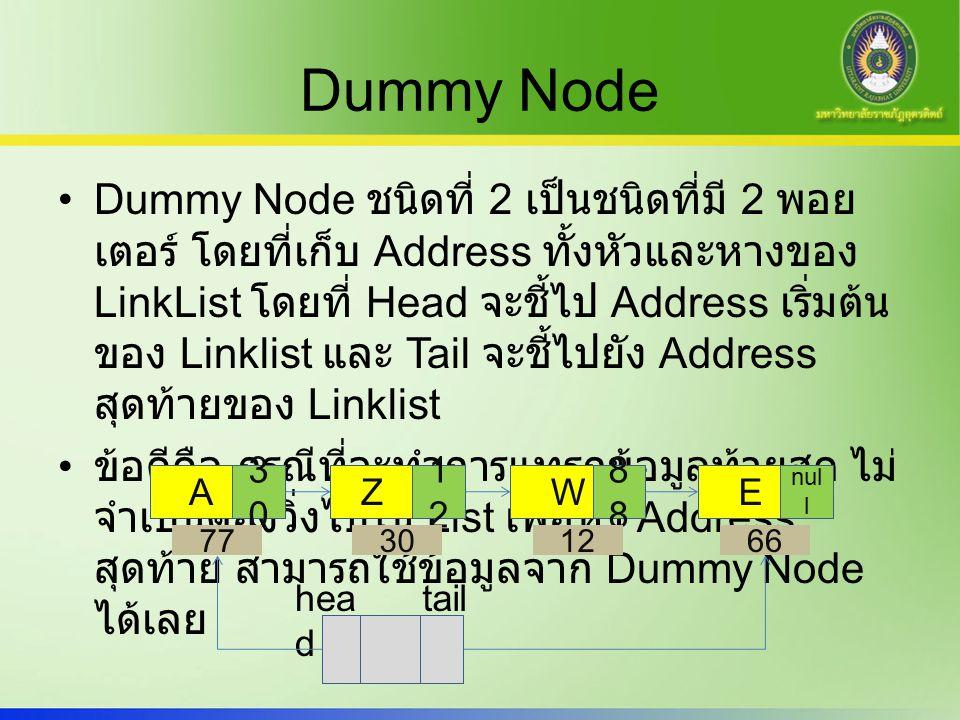 Dummy Node