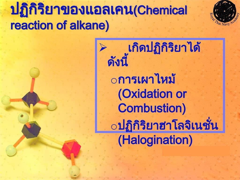 ปฏิกิริยาของแอลเคน(Chemical reaction of alkane)