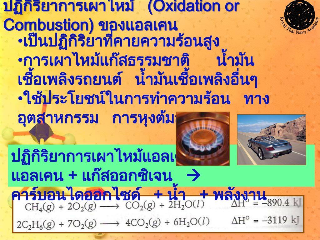 ปฏิกิริยาการเผาไหม้ (Oxidation or Combustion) ของแอลเคน