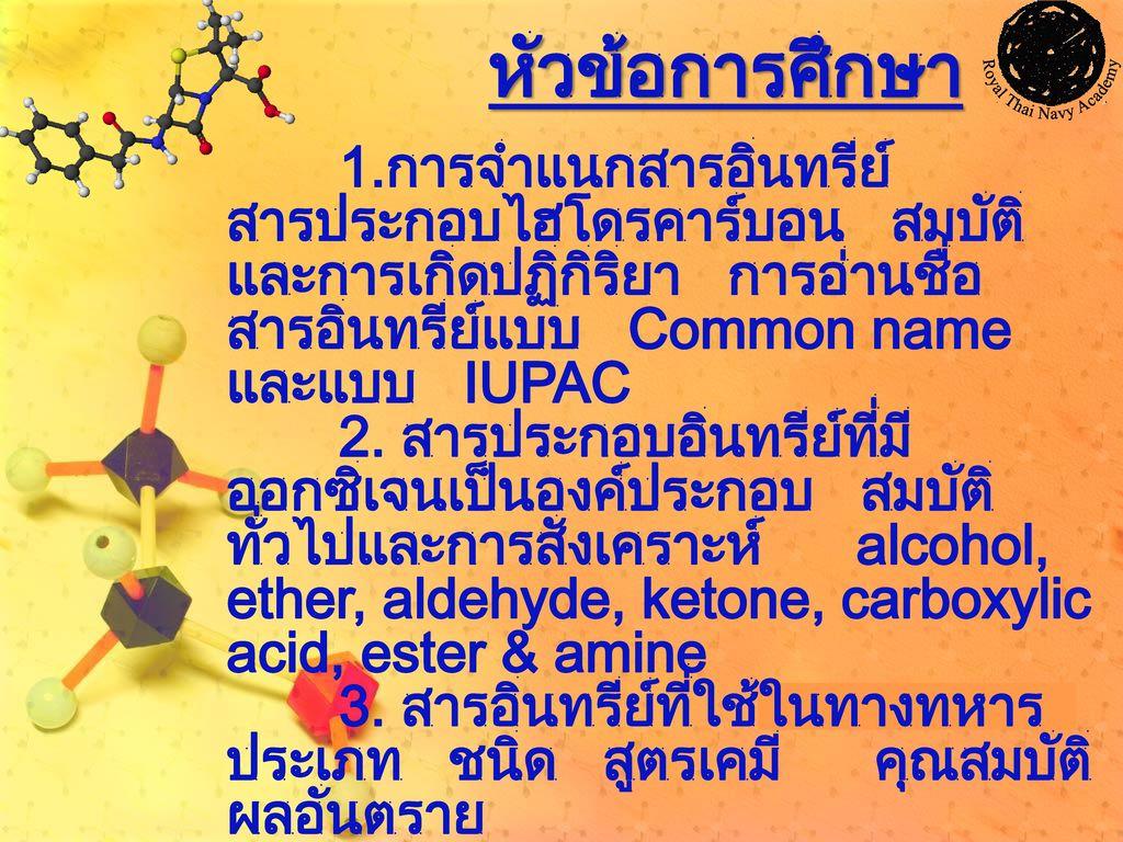 หัวข้อการศึกษา 1.การจำแนกสารอินทรีย์ สารประกอบไฮโดรคาร์บอน สมบัติและการเกิดปฏิกิริยา การอ่านชื่อสารอินทรีย์แบบ Common name และแบบ IUPAC.