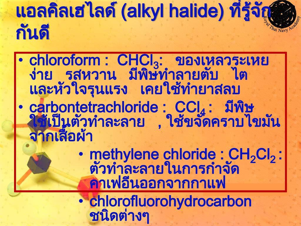 แอลคิลเฮไลด์ (alkyl halide) ที่รู้จักกันดี