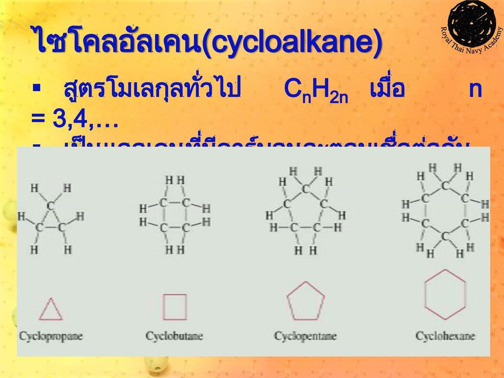 ไซโคลอัลเคน(cycloalkane)