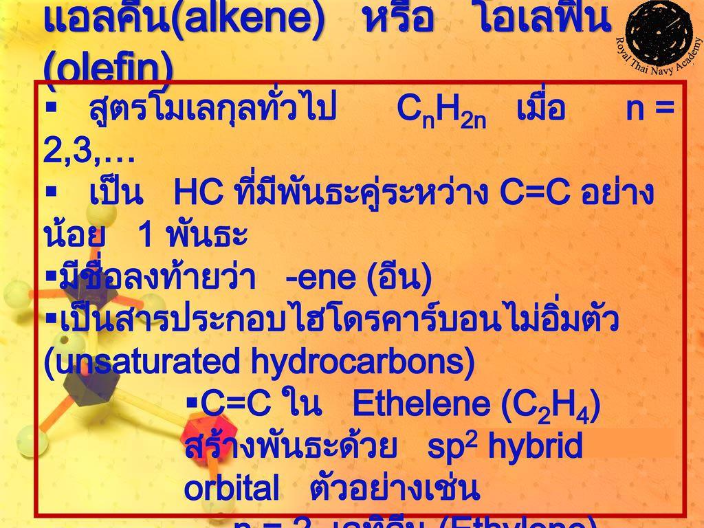 แอลคีน(alkene) หรือ โอเลฟิน (olefin)