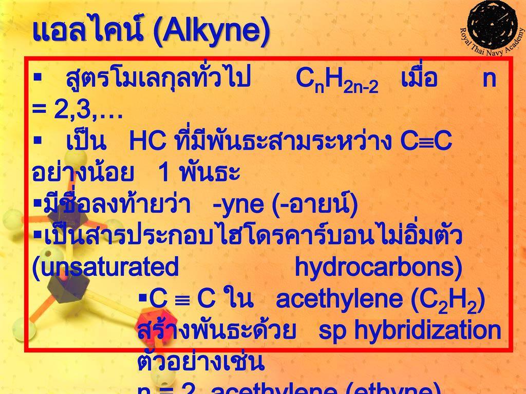 แอลไคน์ (Alkyne) สูตรโมเลกุลทั่วไป CnH2n-2 เมื่อ n = 2,3,…