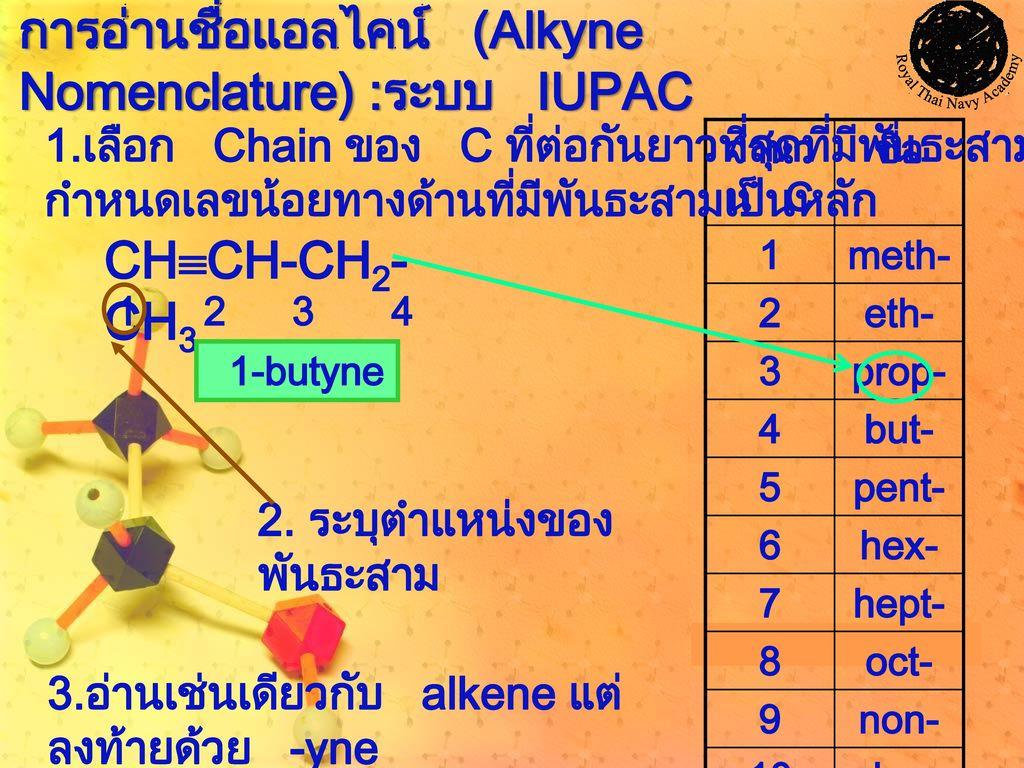 การอ่านชื่อแอลไคน์ (Alkyne Nomenclature) :ระบบ IUPAC