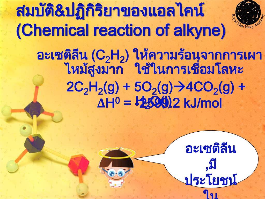 สมบัติ&ปฏิกิริยาของแอลไคน์ (Chemical reaction of alkyne)