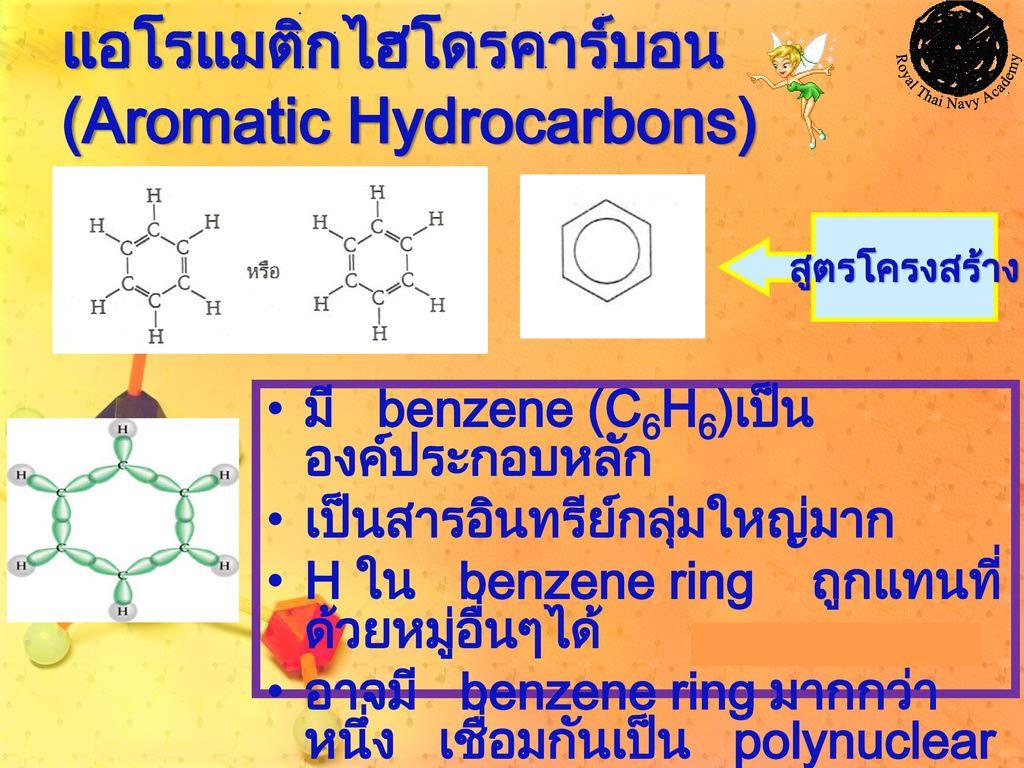 แอโรแมติกไฮโดรคาร์บอน(Aromatic Hydrocarbons)