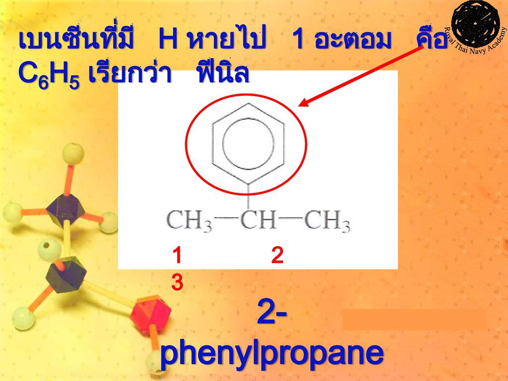 2-phenylpropane เบนซีนที่มี H หายไป 1 อะตอม คือ C6H5 เรียกว่า ฟีนิล
