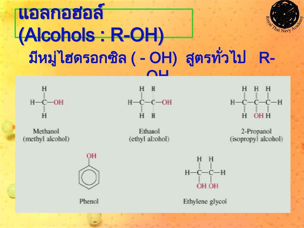 แอลกอฮอล์ (Alcohols : R-OH)