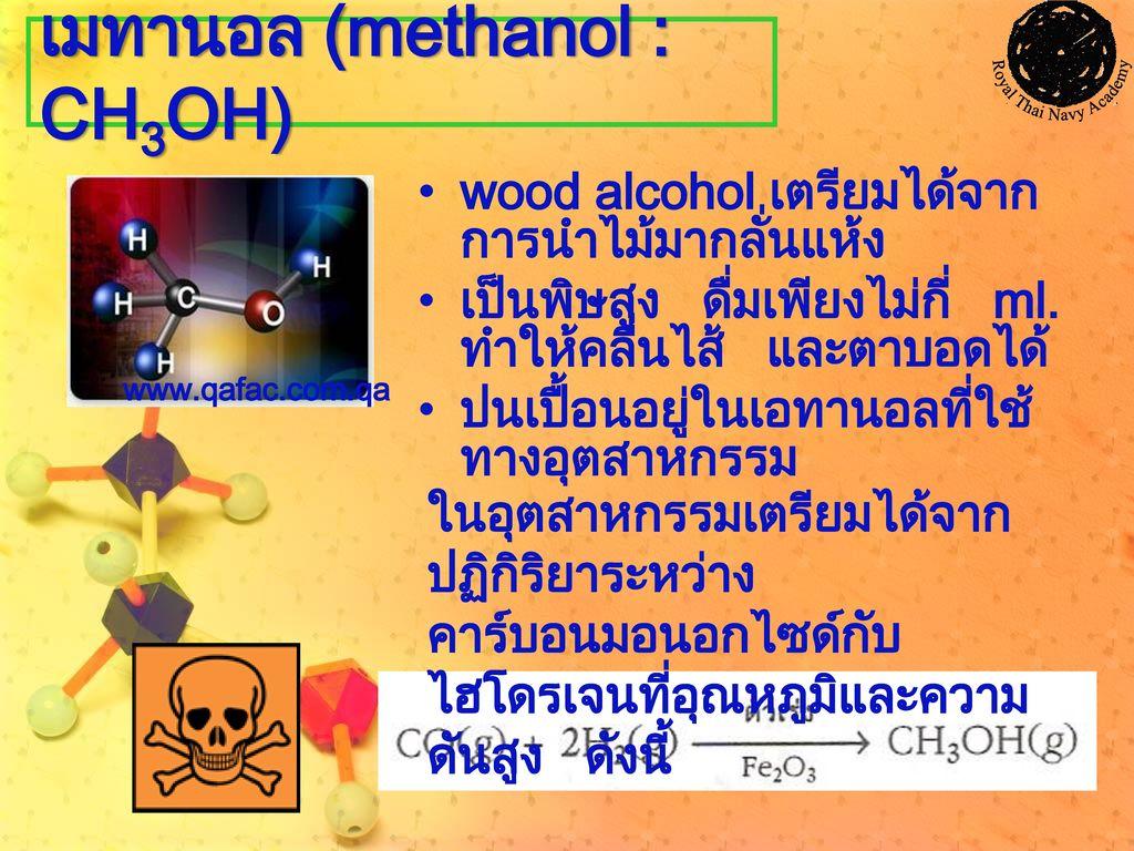 เมทานอล (methanol : CH3OH)