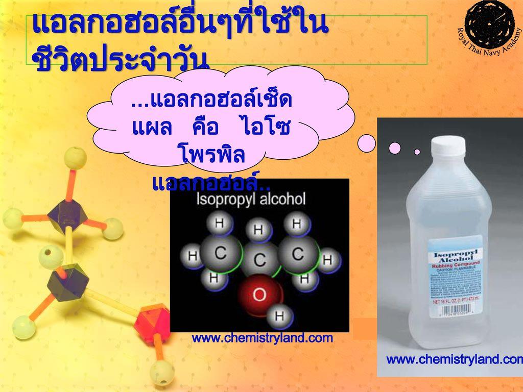 แอลกอฮอล์อื่นๆที่ใช้ในชีวิตประจำวัน