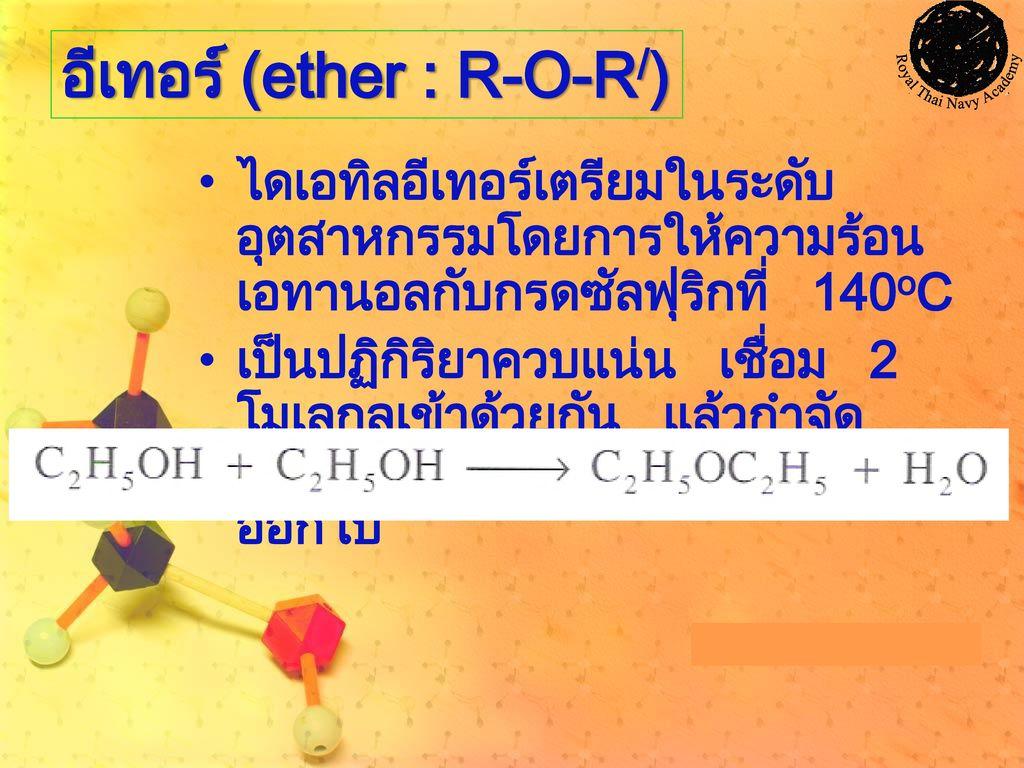 อีเทอร์ (ether : R-O-R/)